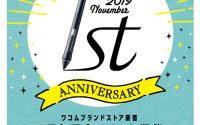 ワコムストア新宿 1周年記念イベントポスター