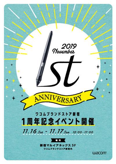 ワコムブランドストア新宿 1周年記念イベント開催2019